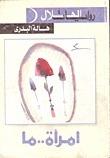 امرأة ما Hala El Badry