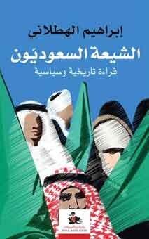 الشيعة السعوديون - قراءة تاريخية وسياسية إبراهيم الهطلاني