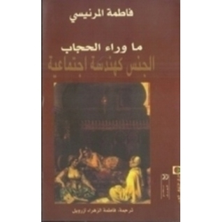 ماوراء الحجاب - الجنس كهندسة إجتماعية Fatema Mernissi