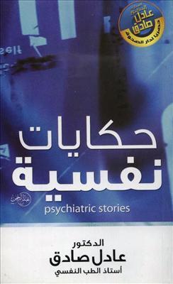 حكايات نفسية عادل صادق
