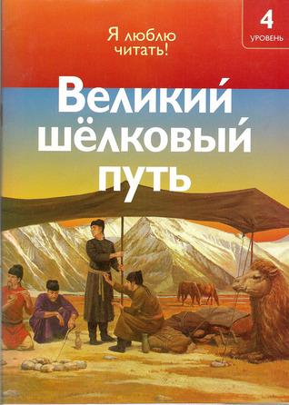 Великий шёлковый путь/ Velikiy shelkoviy put/ The Silk Road (Я люблю читать! -4)  by  Robert Coupe