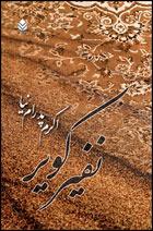نفیر کویر  by  اکرم پدرامنیا