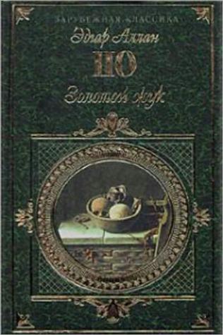 Tajna Mari Rozhe Edgar Allan Poe