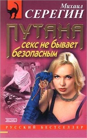 Seks ne byvaet bezopasnym  by  Mixail Georgievich Seregin