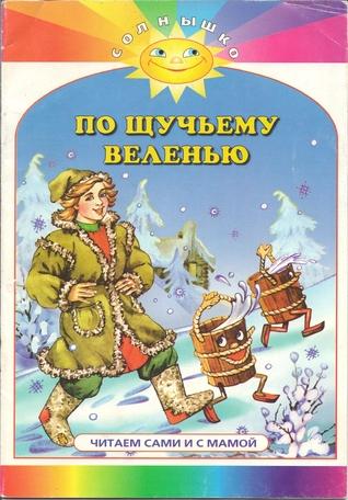 По щучьему веленью  by  Aleksey Nikolayevich Tolstoy