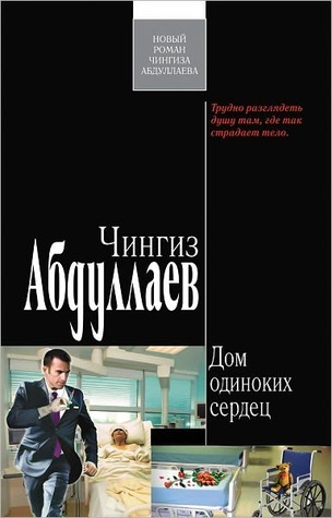 Дом одиноких сердец Chingiz Abdullayev