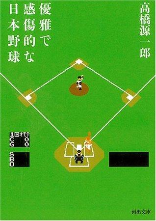 優雅で感傷的な日本野球  by  Genichiro Takahashi