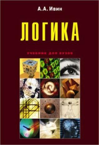 Logika  by  Aleksandr Arxipovich Ivin