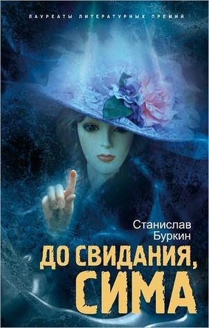 Do svidaniya, Sima Stanislav Burkin (Станислав Буркин)