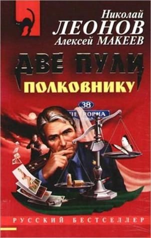 Dve puli polkovniku  by  Nikolaj Ivanovich Leonov, Aleksej Makeev