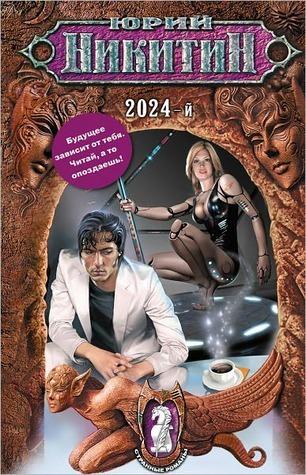 2024-й Юрий Никитин