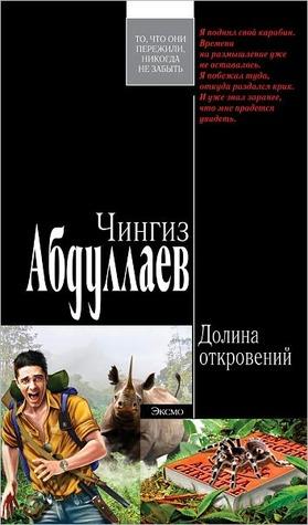 Долина откровений  by  Chingiz Abdullayev