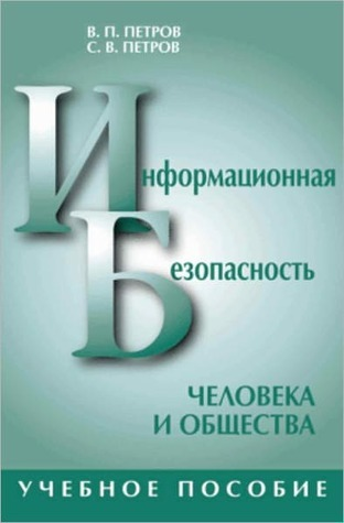 Informacionnaya bezopasnost cheloveka i obshhestva: uchebnoe posobie  by  Viktor Pavlovich Petrov, Sergej Viktorovich Petrov