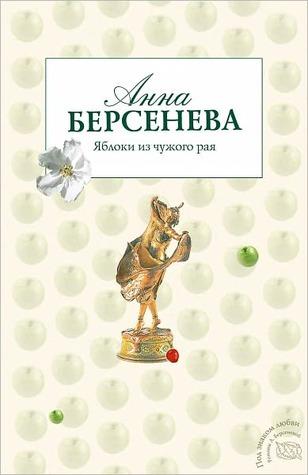Яблоки из чужого рая  by  Anna Berseneva