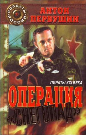 Piraty neba (Operaciya Snegopad)  by  Anton Pervushin