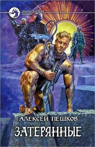 Zateryannye Aleksej Aleksandrovich Peshkov