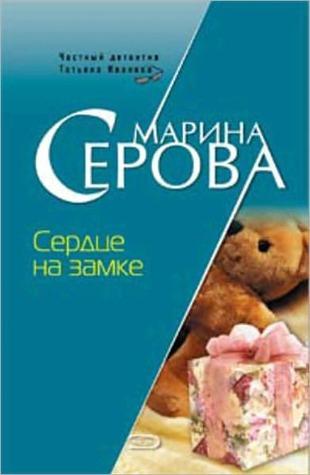 Сердце на замке Marina Serova