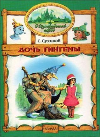 Doch Gingemy  by  Sergej Stefanovich Suxinov