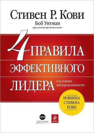 4 pravila effektivnogo lidera v usloviyax neopredelennosti Brek Ingland, Stiven Kovi, Bob Uitman