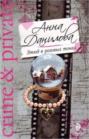 Etyud v rozovyx tonax  by  Anna Danilova