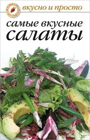 Samye vkusnye salaty Sbornik receptov