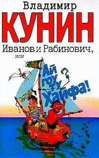 Иванов и Рабинович, или Ай гоу ту Хайфа!  by  Vladimir Kunin