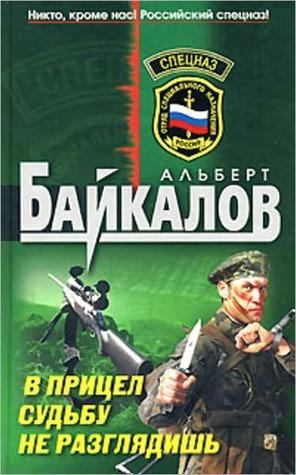 V pricel sudbu ne razglyadish  by  Albert Bajkalov