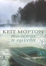 Όταν σκόρπισε η ομίχλη  by  Kate Morton