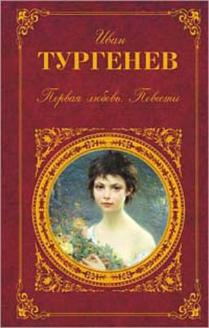 После смерти Ivan Turgenev