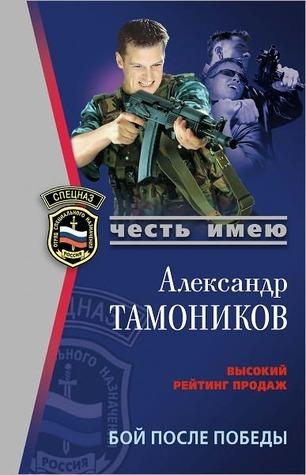 Boj posle pobedy Aleksandr Tamonikov