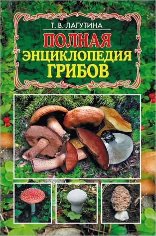 Polnaya enciklopediya gribov  by  Татьяна Лагутина