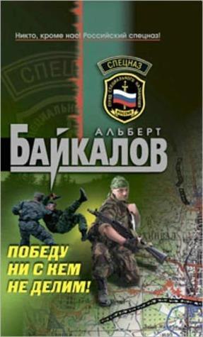 Pobedu ni s kem ne delim!  by  Albert Bajkalov