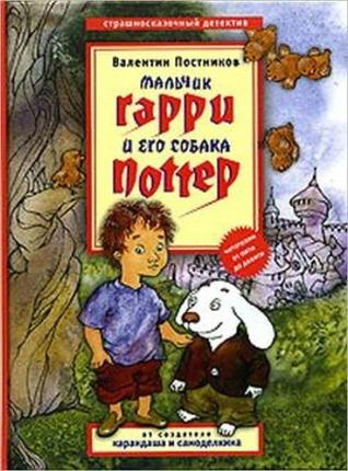 Мальчик Гарри и его собака Поттер Валентин Постников