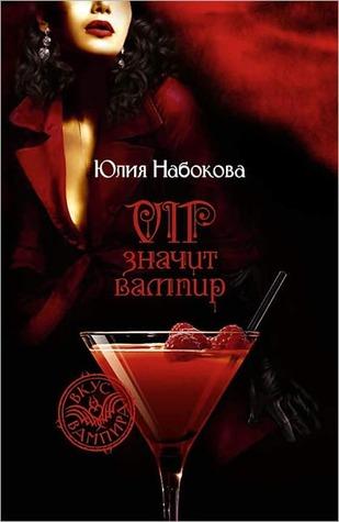 VIP znachit vampir  by  Yuliya Nabokova