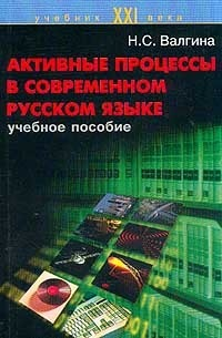 Active Processes In the Modern Russian Language  by  Nina Valgina