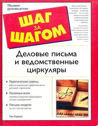 Деловые письма и ведомственные циркуляры  by  Том Горман