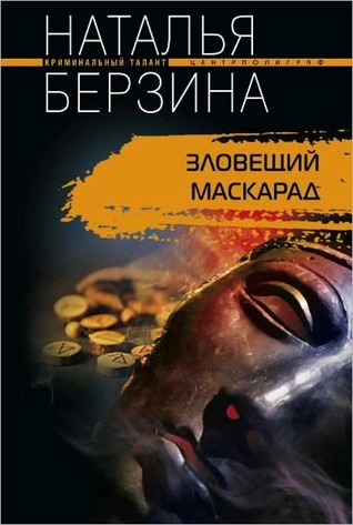 Zloveshhij maskarad  by  Natalya Aleksandrovna Berzina
