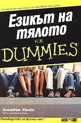 Езикът на тялото For Dummies  by  Elizabeth Kuhnke