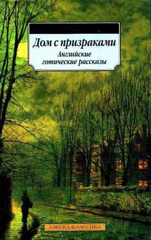 Дом с призраками. Английские готические рассказы Edward Bulwer-Lytton