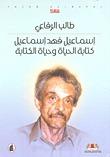 إسماعيل فهد إسماعيل؛ كتابة الحياة وحياة الكتابة  by  طالب الرفاعي