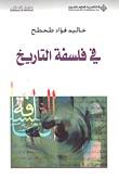 في فلسفة التاريخ  by  خاليد فؤاد طحطح