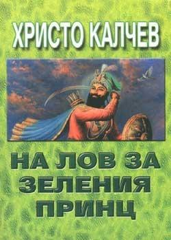 На лов за Зеления принц  by  Христо Калчев