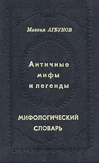 Античные мифы м легенды. Мифологический словарь Mikhail Agbunov