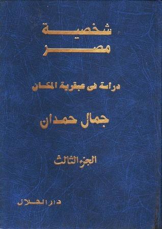 شخصية مصر - دراسة فى عبقرية المكان ( الجزء الثالث  by  جمال حمدان