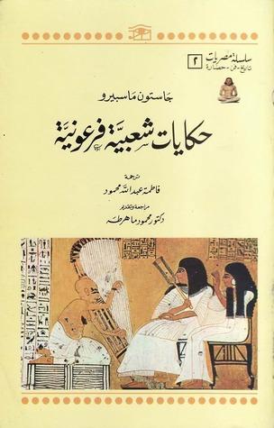 Des Formes de La Conjugaison En Egyptien Antique, En Demotique Et En Copte  by  Gaston Maspero