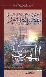 عصر الظهور: المهدي  by  علي الكوراني العاملي