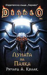 Луната на Паяка (Diablo, #4)  by  Richard A. Knaak