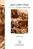 تحولات الخطاب السلفي؛ الحركات الجهادية – حالة دراسة (1990–2007) مروان شحادة