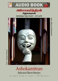 Ashokamitran selected short stories  by  Ashokamitran