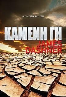 Καμένη γη  (The Maze Runner #2)  by  James Dashner
